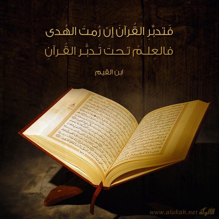 فتدبر القرآن إن رمت الهدى