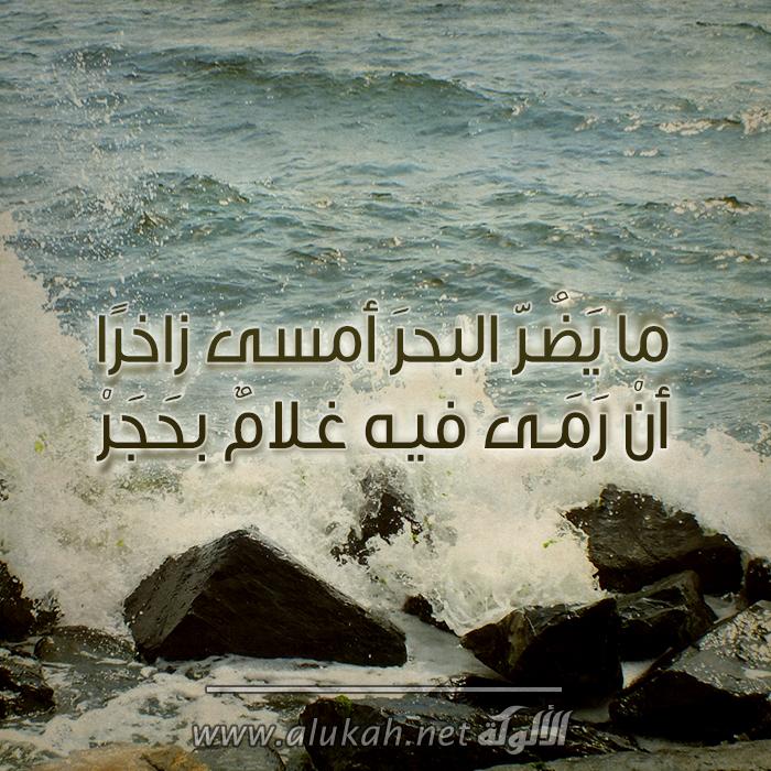ما يضر البحر