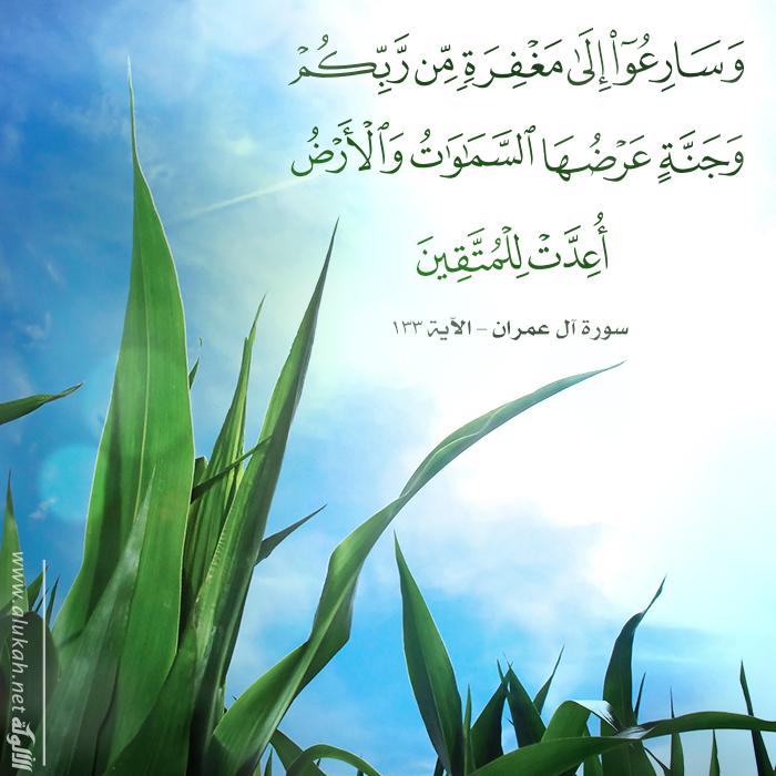 وسارعوا إلى مغفرة من ربكم