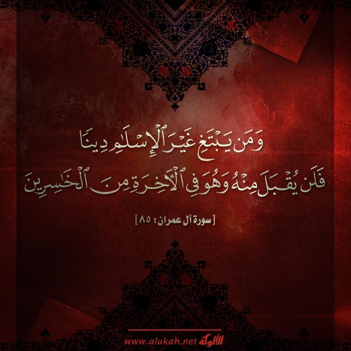 ومن يبتغ غير الإسلام دينًا