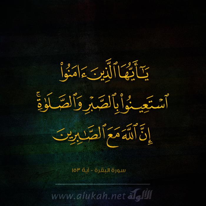 يا أيها الذين آمنو استعينو بالصبر والصلاة