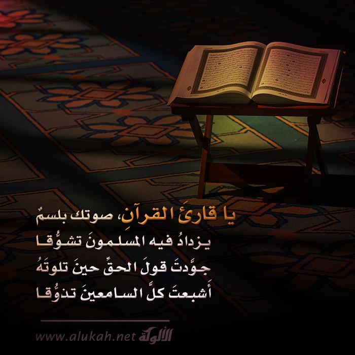 يا قارئ القرآن صوتك بلسم