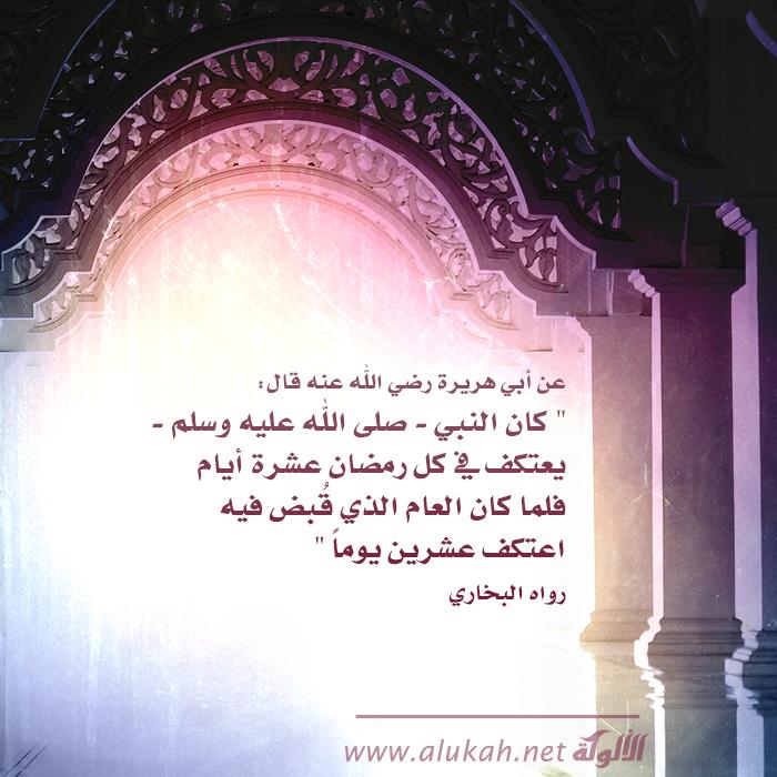 كان النبي صلى الله عليه وسلم يعتكف في كل رمضان