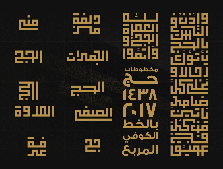 مخطوطات الحج 1438 - 2017