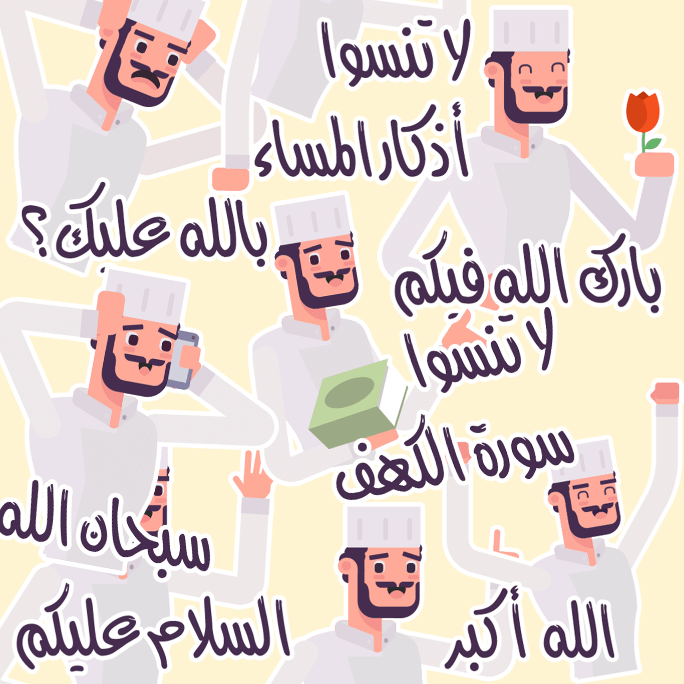 ستيكرات واتسأب - مسلم